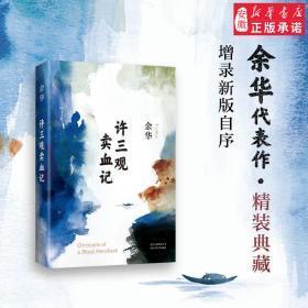 许三观卖血记 余华 典藏版 余华入选中国20世纪90年代10大作品 中国当代小说 正版图书