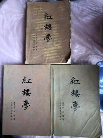 《红楼梦》人民文学出版社