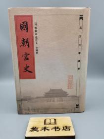 【北京古籍丛书】国朝宫史