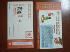 关注消防  珍爱生命  共享平安     邮资明信片