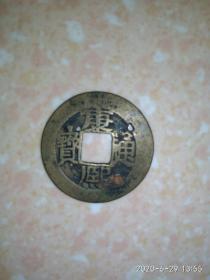 康熙通宝背浙,黄亮,个大,2.5厘米,保真