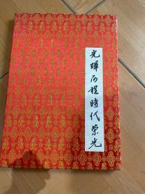 书协副主席 尼玛泽仁 书协理事 邹德忠 罗杨 签名册1本(好多不认识)
