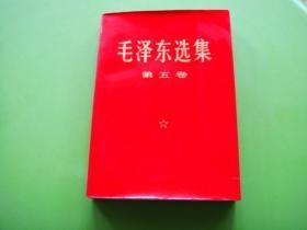大32开塑膜软精装大字版<<毛泽东选集>>第五卷-----上海印版