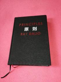 原则(无书衣)