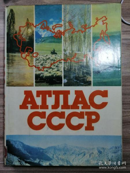 Атлас СССР  俄文原版:大型苏联地图册(大8开精装本,1983年出版,259页)全彩色