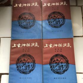上古神话演艺 1-4卷