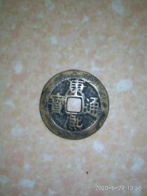 康熙通宝,黄亮,个大,2.5厘米,保真