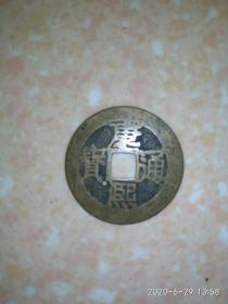 康熙通宝,黄亮,个大,2.6厘米,保真