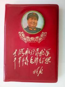 96K毛主席语录,..,,,