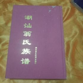 潮汕翁氏族谱