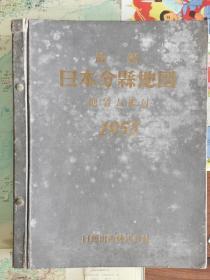 国外原版   最新日本分县地图1955   大八开地形版书厚重