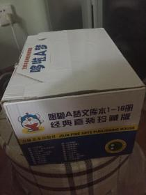 机器猫哆啦A梦文库版1-18册全【带盒】全新正版库存书