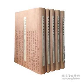 翁同龢瓶庐丛稿(16开精装 全五册)