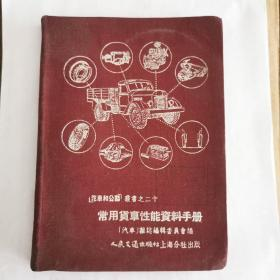 汽车和公路性能资料手册
