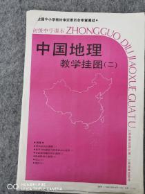 中国地理教学挂图(二))