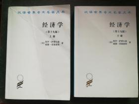 汉译世界学术名著丛书-经济学(全二册)第19版