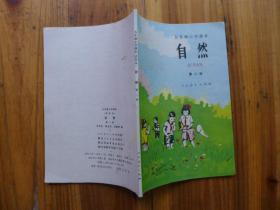 自然 第二册(五年制小学课本]