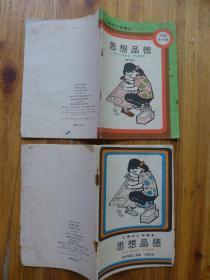 思想品德 四年级第一、二学期合售(上海市小学课本]