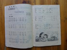 音乐 第八册 [小学课本)