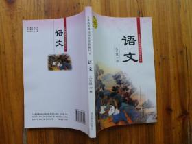 语文 九年级 下册(义务教育课程标准实验教科书]