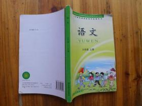 语文 六年级上册(义务教育课程标准实验教科书]