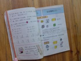 数学 第二册(九年义务教育六年制小学教科书]