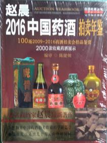 赵晨2016中国药酒拍卖年鉴