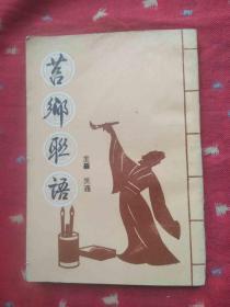 莒县民间文学集成(四)壣语卷【竖版繁体】