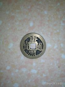 康熙通宝,黄亮,个大,2.4厘米,保真