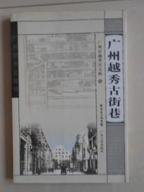 广州越秀古街巷