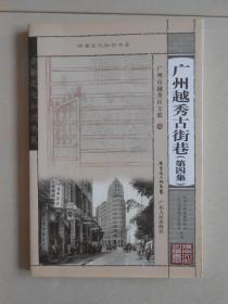 广州越秀古街巷(第四集)