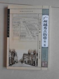 广州越秀古街巷(第二集)