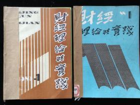 《财经理论与实践》双月刊,1988年1-6期,1989年1-6期,1990年1-6期,1991年1-6期,计24期合订本四册合售