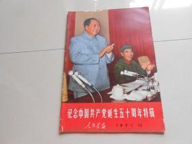 人民画报(1971-10)纪念中国共产党诞生五十周年特辑