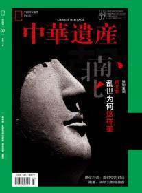 现货中华遗产杂志2020年7月总第177期 南北朝