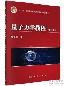 二手正版量子力学教程 第三版 曾谨言 科学出版社