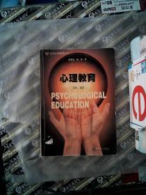 心理教育 第二版