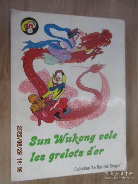 美猴王丛书:计盗紫金铃 法文版  (16开,共70页)