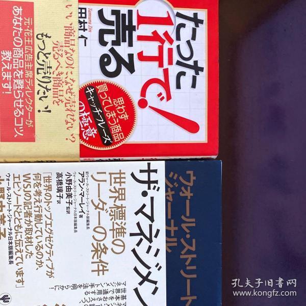 日语原版经管类2册合售