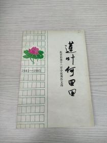 莲叶何田田——北京市第十二中学优秀作文选 1981-1983