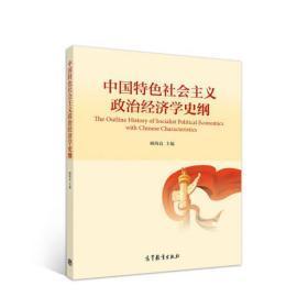 中国特色社会主义政治经济学史纲