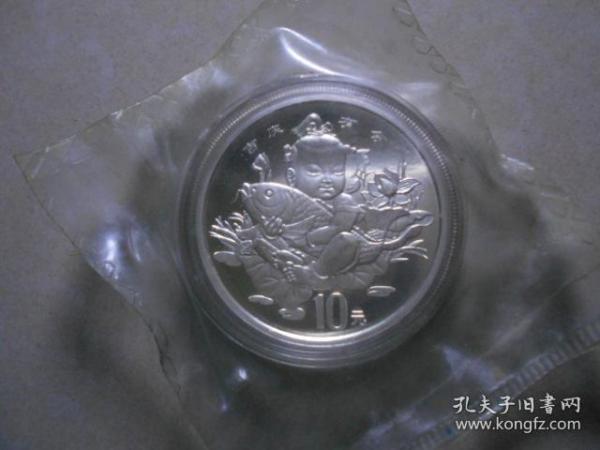 """""""吉庆有余""""本银纪念币,保真,包快递"""