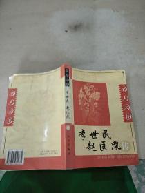 李世民 赵匡胤传