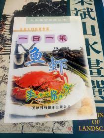 一日一菜.鱼虾