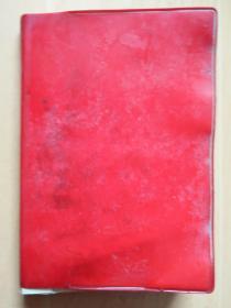 红塑料封面内印林彪题词的笔记本(有智取威虎山剧照5幅)