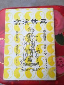 三世演禽 【源发隋唐、流传古今、民间秘本、通达天机】 老版书
