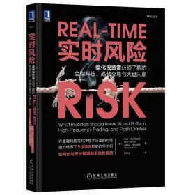 实时风险:量化投资者必须了解的金融科技、高频交易与大盘闪崩