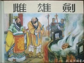 雌雄剑 东周列国故事连环画