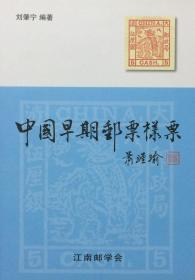 中国早期邮票样票(有作者签名盖章)