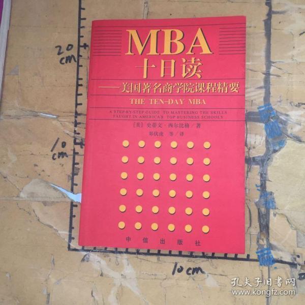 MBA十日读